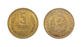 保加利亚5 stotinki硬币1962年 免版税库存图片