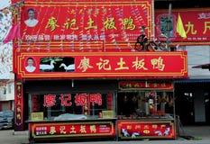 Jiu池氏镇,中国: 花梢鸭子商店 库存照片
