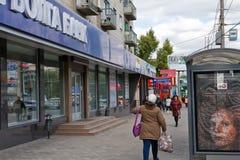 信息委员会明确伏尔加河银行交换率 免版税图库摄影
