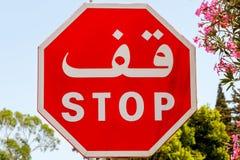 停止签到阿拉伯和英语,非洲 库存图片