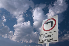 停车摄影准备好的符号使用 库存图片