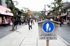 儿童损失警告标志陈述在日本购物街道前面 免版税库存照片