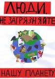 儿童的生态海报'人们,不污染我们的行星' 俄国文本 免版税图库摄影