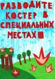 儿童的生态海报'在特别地方做火!' 俄国文本 免版税库存图片