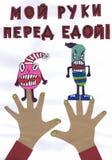 儿童的生态海报'在食物前的洗涤手!' 俄国文本 免版税库存照片