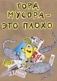 """儿童的生态海报'垃圾â€山""""是坏的' 俄国文本 库存照片"""