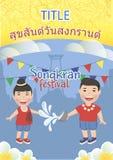 充分的传染媒介 Songkran 库存照片