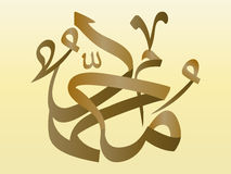 先知穆罕默德的名字 向量例证