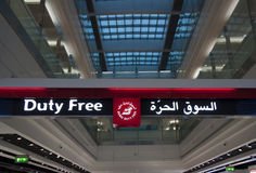 免税标志在迪拜的国际机场 免版税库存图片