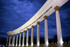 入口在有曲拱和专栏的公园 图库摄影