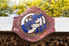 公园Guell特写镜头的标志 公园Guell是著名公园是由安东尼Gaudi设计的并且在岁月被修造了1900年到1914年 免版税库存照片