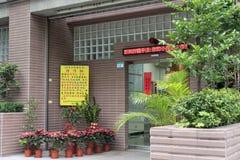 公寓的门在台北 图库摄影