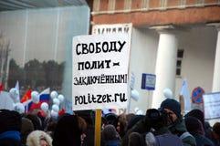 公平的竞选的集会在俄罗斯 免版税库存照片