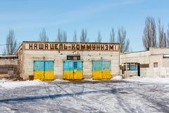 共产主义 工作者的苏联口号 免版税库存照片