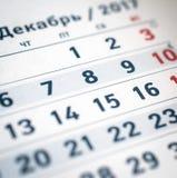关闭企业日历十一,十二,十三翻译:月份的12月 免版税库存图片