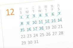 关闭12月的白色日历页 免版税库存图片