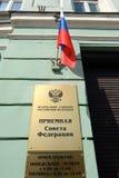 其中每一俄罗斯联邦的联盟议会的联盟委员会  库存照片