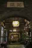 典雅的庭院在成都市,中国 库存图片