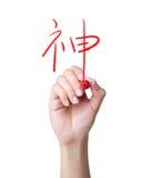 写中国词上帝的手 免版税库存照片