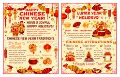 农历新年传统传染媒介小册子 库存照片