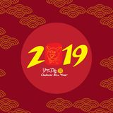 农历新年灯笼装饰品传染媒介设计 猪2019年象形文字猪的年 免版税图库摄影