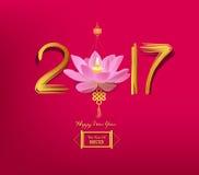 农历新年2017年莲花灯笼设计 免版税库存照片