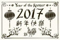 农历新年2017年-雄鸡书法设计,中国词手段雄鸡 库存照片