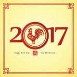 农历新年2017年 皇族释放例证