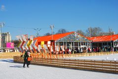 滑冰在高尔基的人们在莫斯科停放 免版税库存图片