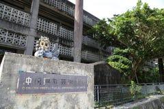 冲绳岛- 10月8日:艺术冲绳岛县大学在冲绳岛, 2016年10月8日的日本 免版税库存照片