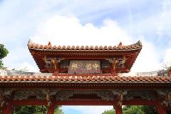 冲绳岛- 10月8日:首里城堡在冲绳岛, 10月的8日日本201 库存照片