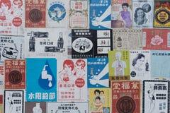 减速火箭的中国和葡萄酒广告海报 免版税库存图片
