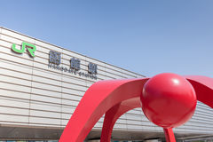 函馆,北海道,日本2016年6月6日 红色标志装饰我 免版税库存图片