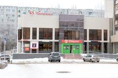 分隔的大厦网络超级市场站立在a的Pyaterochka 免版税库存照片