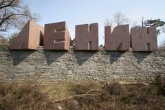 列宁的风雨棚 免版税图库摄影
