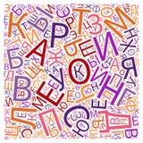 创造性的俄语字母纹理背景 免版税库存图片