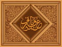 创造性的框架和阿拉伯文本Eid AlAdha的 向量例证