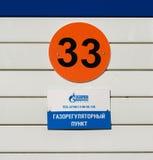 利佩茨克州,俄罗斯- 8月08 2017年 管理点第33俄罗斯天然气工业股份公司在利佩茨克州地区 库存图片