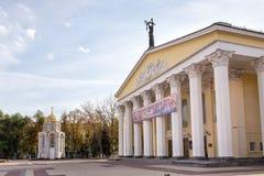 别尔哥罗德州戏曲剧院 俄国 免版税库存照片
