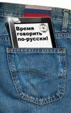 到处片剂计算机的俄语 免版税库存图片