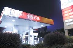 加油站夜视域 免版税库存照片