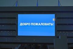 加里宁格勒,俄国 与题字`欢迎的表明的盘区! 在一个入口的`对波儿地克的竞技场体育场 俄国人 图库摄影
