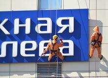 加里宁格勒,俄罗斯- 2015年6月04日:工业登山人谈话du 免版税图库摄影