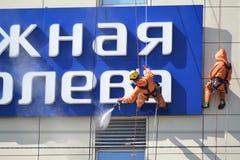 加里宁格勒,俄罗斯- 2015年6月04日:工业登山人洗涤a 库存图片