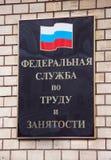 劳方和就业的(俄罗斯)联邦服务 库存照片