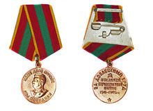 勇敢工作的奖牌在巨大爱国战争中1941-1945 库存图片