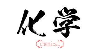 化学制品的书法词在白色背景中 库存例证