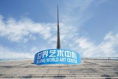 北京世界艺术中心 免版税库存图片