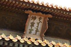 北京故宫博物院 库存照片
