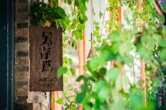 北京的胡同, 免版税库存图片